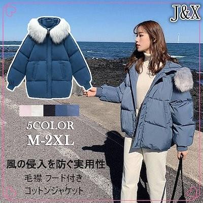 緊急!早割大!冬服冬 おしゃれ コットンジャケット 短いスタイル 可愛い 毛襟 フ