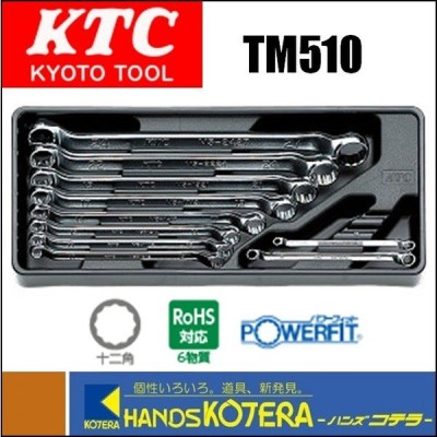 【KTC 京都機械工具(株)】めがねレンチセット[10本組] TM510