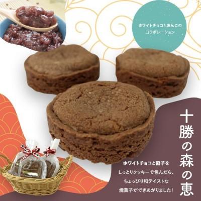 十勝の森の恵(1個)焼き菓子 クッキー あんこ ホワイトチョコ ギフト 贈り物 プレンゼント 洋菓子 手土産