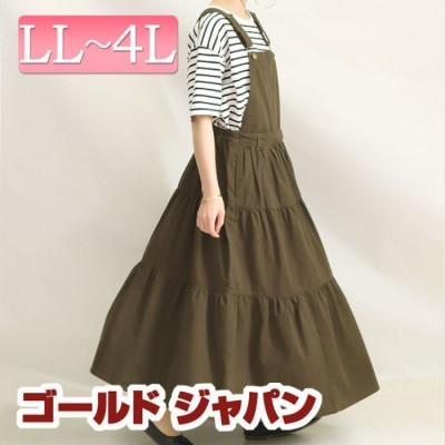 【ゴールドジャパン(大きいサイズ)】 大きいサイズ レディース ビッグサイズ ティアードサロペットスカート レディース カーキ LL GOLD JAPAN