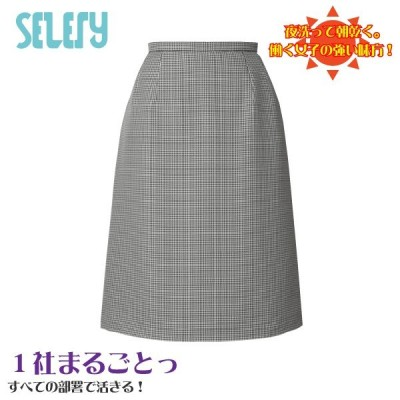 セロリー SELERY S-15620 Aラインスカート 女性用 事務服 制服 ユニフォーム
