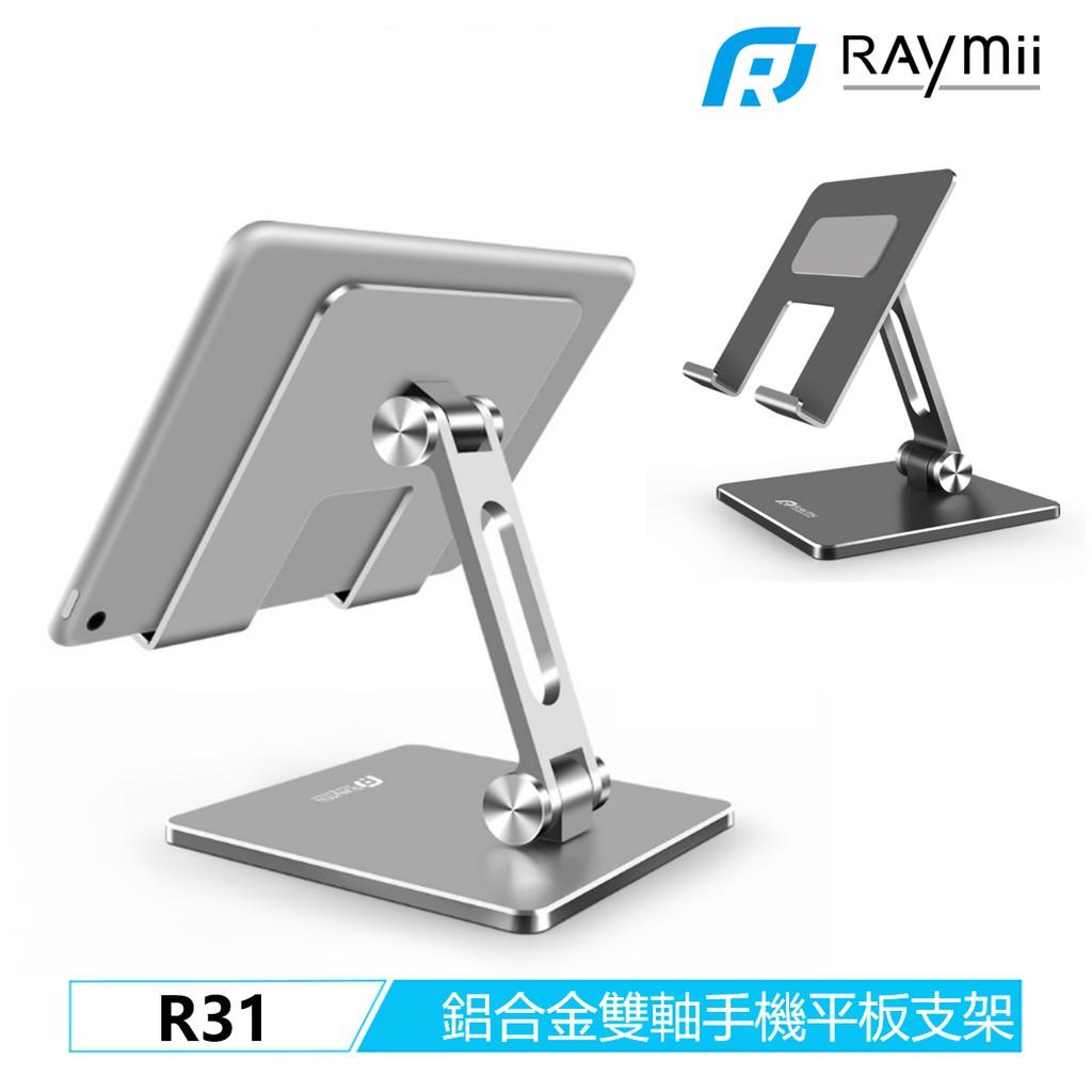 Raymii R31 鋁合金雙軸手機平板支架 平板架 手機架 手機支架 平板支架 增高架 支援13吋適用iPad Pro