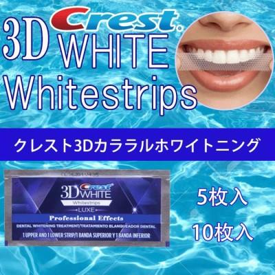 【正規品】'3D ホワイトニングペースト 歯ケア 美歯 美白 クレスト 歯のケア歯の汚れの 口臭 除去 外箱なし説明書なし/送料無料