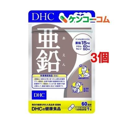 DHC 亜鉛 60日分 ( 60粒*3コセット )/ DHC サプリメント