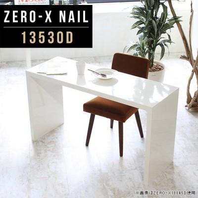 テーブル 白 ソファ ハイテーブル 奥行30cm サイドテーブル ホワイト オシャレ ナイトテーブル デスク