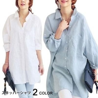 スキッパーシャツ とろみシャツ レディース シャツ ロングシャツ 長袖シャツ ボタンシャツ 折り襟 ボタン付き ドルマンスリーブ 純色