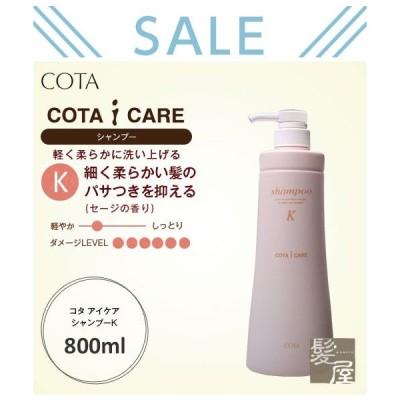 コタ アイケア シャンプー K800ml |cota i care  コタアイケア コタシャンプー コタk シャンプーk ノンシリコン オーガニック