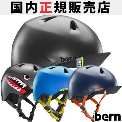 ヘルメット 子供用 自転車 NINO ニーノ S-Mサイズ 51.5cm-54.5cm キッズ ジュニア 幼児 軽量 国内正規販売店 おしゃれ BER