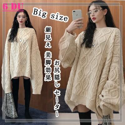 秋冬 オーバーサイズ ビッグ ケーブル編み ニット セーター お尻隠し細見え 美脚 セーター 大きいサイズ かわいい   ニット セーター