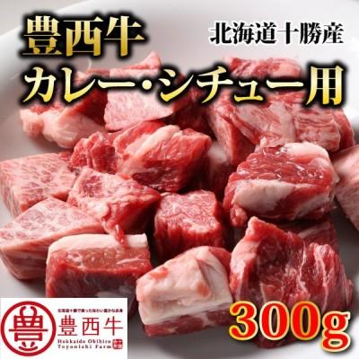 豊西牛カレー・シチュー用 250g トヨニシファーム 冷凍 国産牛 北海道十勝帯広産 赤身肉 十勝産ブランド牛 豊西牛