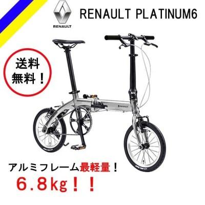 送料無料!RENAULT PLATINUM LIGHT6 折り畳み自転車 14インチ ルノー プラチナライト6