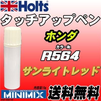 タッチアップペン ホンダ R564 サンライトレッド Holts MINIMIX
