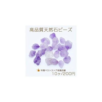 高品質天然石ビーズ アメジスト 不規則 大【10ヶ】
