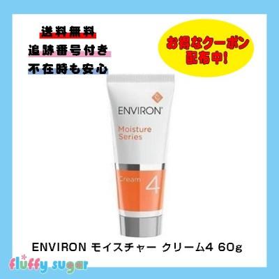 エンビロン ENVIRON モイスチャー クリーム4 60g 送料無料