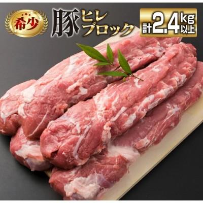 宮崎県産豚ヒレブロック6本(計2.4kg以上)