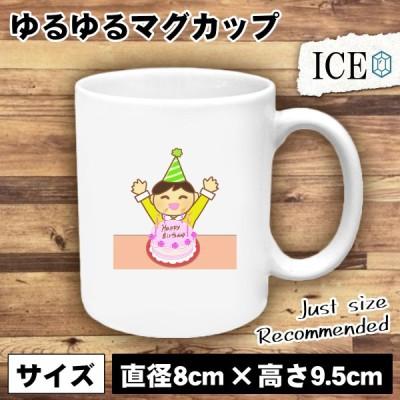 誕生日 おもしろ マグカップ コップ 男 子 陶器 可愛い かわいい 白 シンプル かわいい カッコイイ シュール 面白い ジョーク ゆるい プレゼント プレゼント ギ