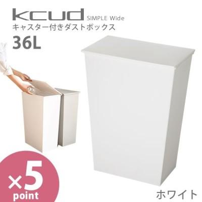 クード ゴミ箱 kcud シンプルワイド 36L ふた付き ごみ箱 ホワイト キャスター付 横型 岩谷マテリアル 送料無料