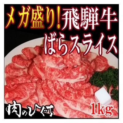 肉 牛肉 和牛 すき焼き 飛騨牛 バラ スライス 1kg 500g×2パック 年末 年越し メガ盛 大容量 すきやき 鍋