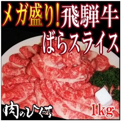 肉 牛肉 和牛 すき焼き 飛騨牛 バラ スライス 1kg 500g×2パック メガ 大容量 肉 すきやき 鍋