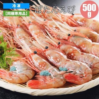 ぼたんえび 500g 冷凍ボタン海老 同梱用 北海道 ギフト 内祝 御祝 お返し お取り寄せ グルメ 敬老の日