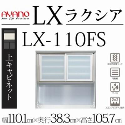綾野製作所 LX ラクシア LX-110FS 上キャビネット 【幅110.1×奥行38.3×高さ105