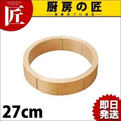 桧 中華セイロ 台輪 27cm