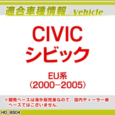 RC-HOB04 HONDAホンダ車種別設計CCDバックカメラキット Civic シビック(4D 5D EU系 2000-2005) ナンバー灯交換タイプ(バックカメラ リアカメラ カーアクセサリー パーツ)