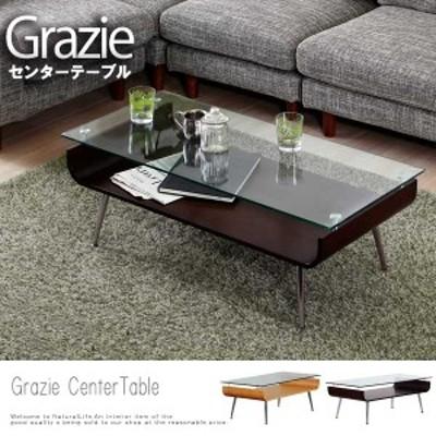Grazie グラジール センターテーブル (ガラス製 ブラウン ナチュラル 木製 リビングテーブル モダン おすすめ おしゃれ)