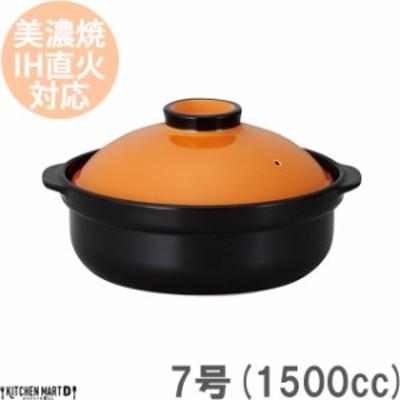 IH対応!日本製土鍋♪宴(うたげ)オレンジ ブラック7号(2人用)ステンレス板セット1500cc 美濃焼 耐熱 直火対応 黒 おしゃれ ギフト プレ