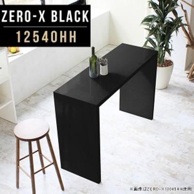 パソコンデスク 机 パソコン 省スペース ハイタイプ スタンディングデスク スリム 鏡面 おしゃれ 黒 ブラック モダン Zero-X 12540HH bla