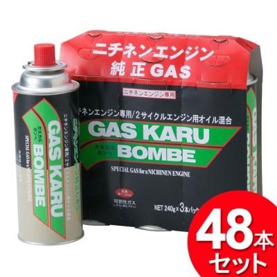 48本セット ニチネン ガスカル刈払機用ガスカルボンベ 3本パックx16個