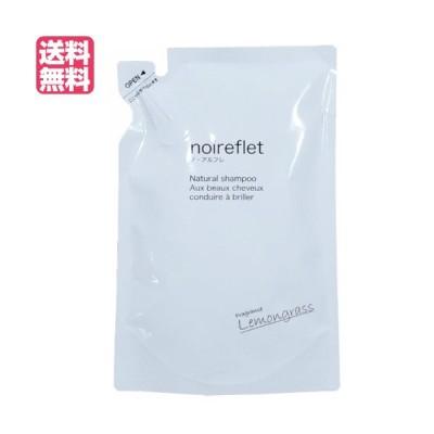 ノ・アルフレ シャンプー 270ml 詰め替え用パウチ レモングラス メンズ レディス ノンシリコン 送料無料
