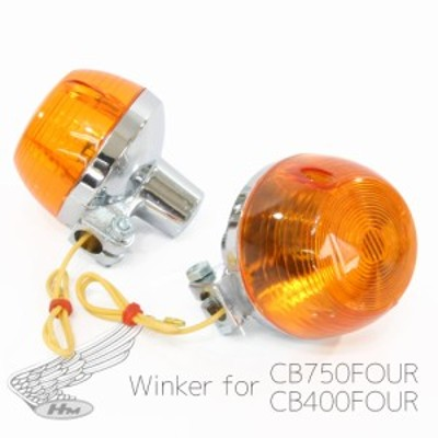 CB400F CB750F 純正タイプ ウインカー オレンジ レンズ 橙 アンバー 2個セット CB400F CB750Four CB750K0~K6 CB400T CB350F CB250 HONDA