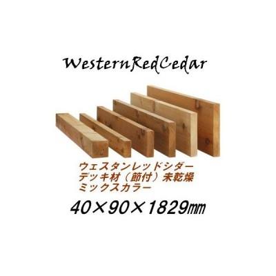 ウッドデッキ材 ウェスタンレッドシダー 節付デッキ(抜け節のない等級) 2'×4' 6feet 40×90×1829mm