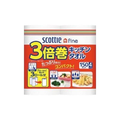 スコッティファイン 3倍巻キッチンタオル 150カット4ロール