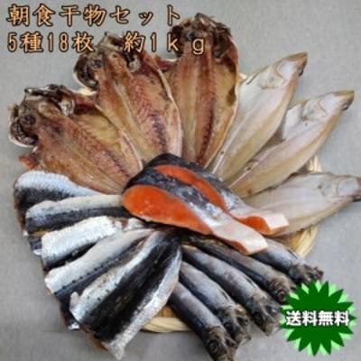 お試し 干物セット 5種類 詰め合わせ 朝食セット 銀鮭 宗八カレイ いわし開き 真あじ開き うるめ一夜干し 朝にぴったり