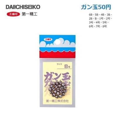 第一精工 [1] ガン玉50円 4号 (N30)