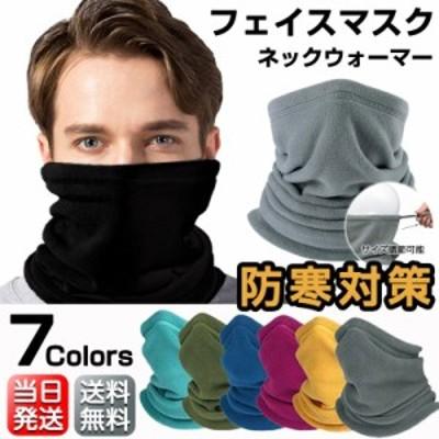 マスク 防寒防風 ネックウォーマー 冬 帽子 あたたかい スポーツ メンズ レディース スヌード 保温 フリース フェイスマスク フードウォ