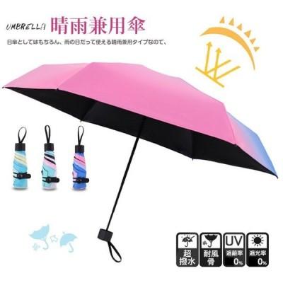 折りたたみ傘 晴雨兼用  5折り 8本骨  男女兼用 手動タイプ レディース 大きい 丈夫 遮光 遮熱 涼しい UVカット UPF50+ 軽量 紫外線対策