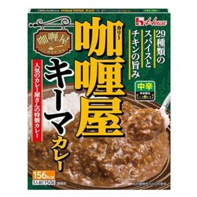 ハウス食品 カリー屋キーマカレー 150g×10入