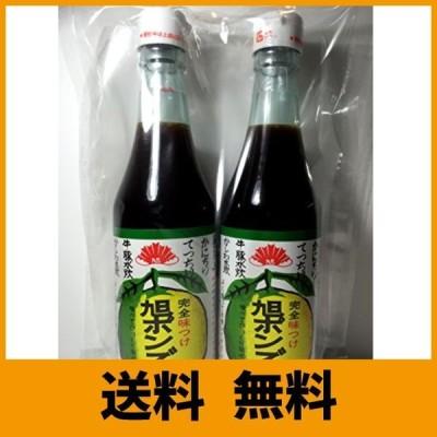【お買い得セット】旭ポンズ360ml 2本セット