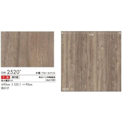 サンプル専用 壁紙サンプル シンコール/ウォールプロ2016-2019SW2520