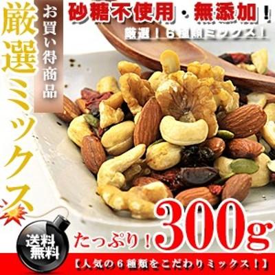 砂糖不使用 無添加 しかも6種類♪ドライフルーツ&素焼き 無塩 ミックスナッツ 300g【送料無料】