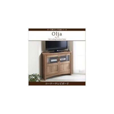 オーク調リビング収納シリーズ【olja】オリア コーナーテレビボード[1D][00]
