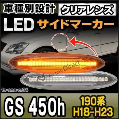 ll-to-sma-cr04 クリアーレンズ Lexus GS 450h(190系 H18.02-H23.12 2006.02-2011.12) LEDサイドマーカー LEDウインカー 純正交換 トヨタ レスサス( サイドマー