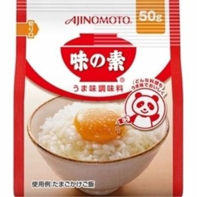 【あす楽】【常温便】【10入り x 2】 味の素 50g袋