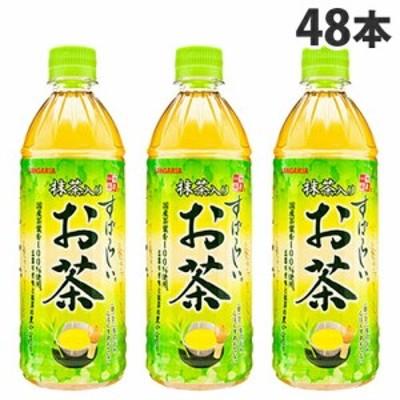サンガリア すばらしい抹茶入りお茶 500ml×48本 お茶 おちゃ 日本茶 緑茶 ペットボトル飲料 ドリンク 『送料無料(一部地域除く)』