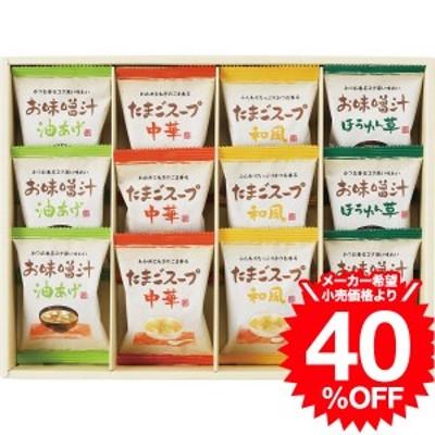 フリーズドライ お味噌汁・スープ詰合せ AT-CO