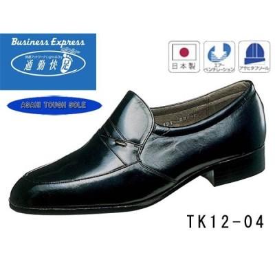 アサヒシューズ 通勤快足 ビジネスシューズ メンズ レザー 紳士靴 EEEE 本革 日本製 革靴 ローファー スリッポン TK12-04