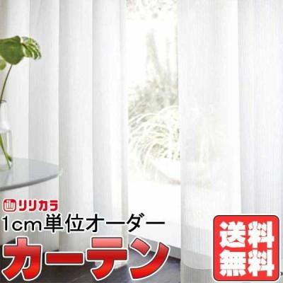 カーテン&シェード リリカラ オーダーカーテン FD Lace FD53538 レギュラー縫製仕様 約2倍ヒダ
